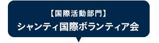 【国際活動部門】 認定特定非営利活動法人 ヒカリカナタ基金