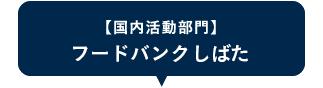 【国内活動部門) 特定非営利活動法人 抱樸