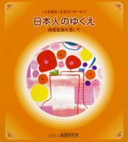「心を探る」生き方リサーチ④ 日本人のゆくえ