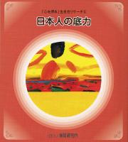 「心を探る」生き方リサーチ⑤ 日本人の底力