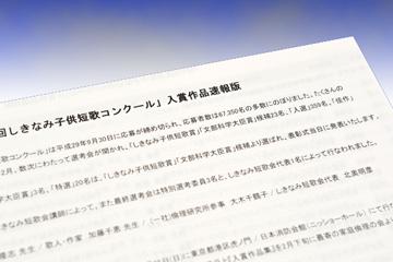 【速報】「第15回しきなみ子供短歌コンクール」入賞作品
