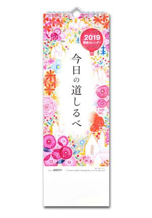『2019標語カレンダー』表紙