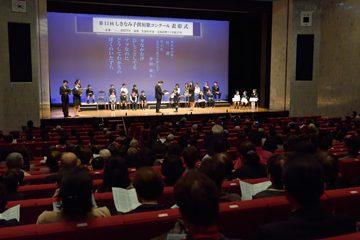 「第14回しきなみ子供短歌コンクール」表彰式を開催します