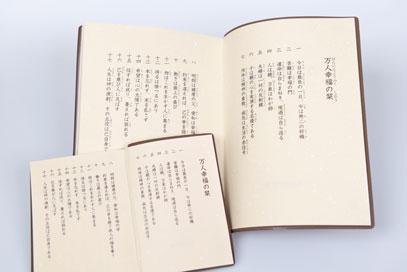 『万人幸福の栞』(大判と小判)