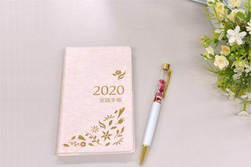 『2020実践手帳』