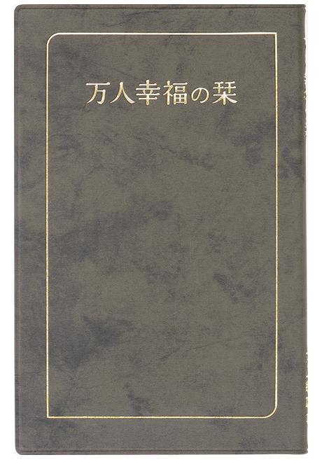 『万人幸福の栞』(中判)