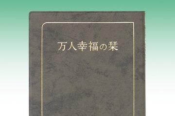 『万人幸福の栞』中判・ソフトブラック
