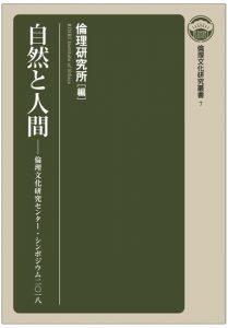 「自然と人間 倫理文化研究叢書 7」