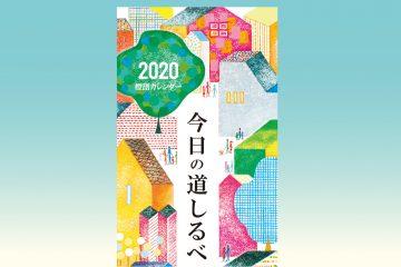 「2020標語カレンダー」