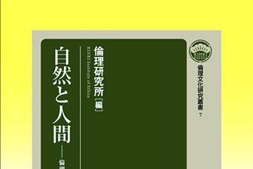 「自然と人間 倫理文化研究叢書7」