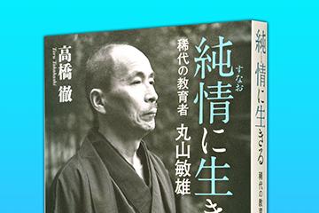 『純情に生きる 稀代の教育者・丸山敏雄』
