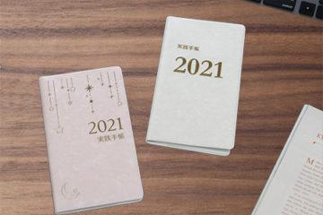『2021実践手帳』