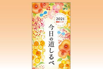 『2021標語カレンダー』