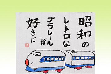 「第14回秋津こども賞」特選作品決定