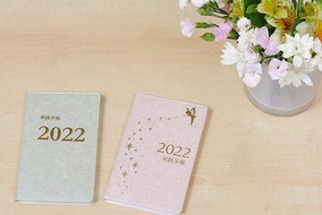 『2022実践手帳』