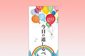 『2022標語カレンダー』