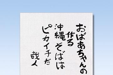 「第15回秋津こども賞」入賞作品決定